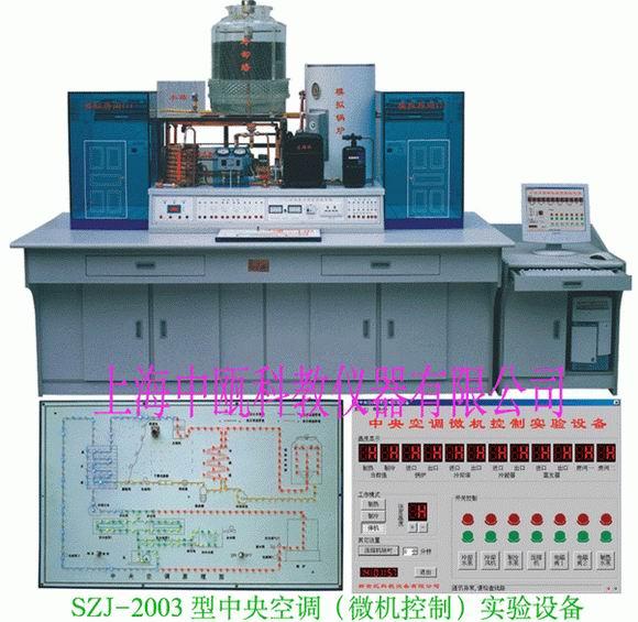中央空调实验设备,中央空调,空调实验台