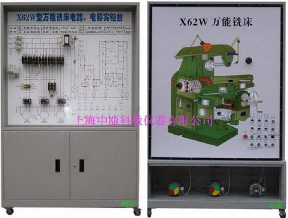 x62w型万能铣床电气实验台
