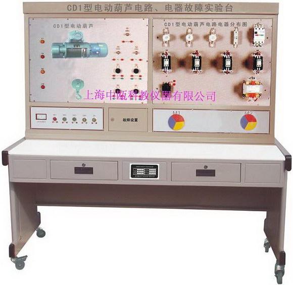 szj-10,cd1型 电动葫芦电气故障考核实验台