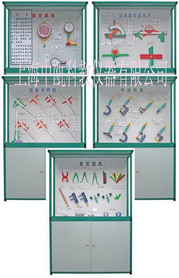 大型量具示教陈列柜|实训考核|实验室装备|职业技能
