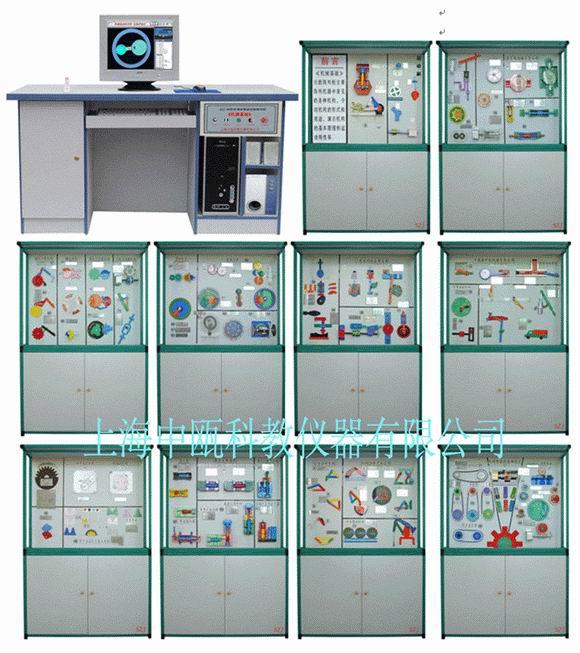 模型采用鼠标或电脑遥控器任意选择进行演示,模型材料采用进口有机板和硬聚氯制作而成,板面附有图表和文字说明制作在上面。演示形象逼真,运行可靠,工艺美观,使用本陈列柜可提高教学效果,节约学时是一套现代化集多媒体动画功能为一体化的机械课程教学实用设备。