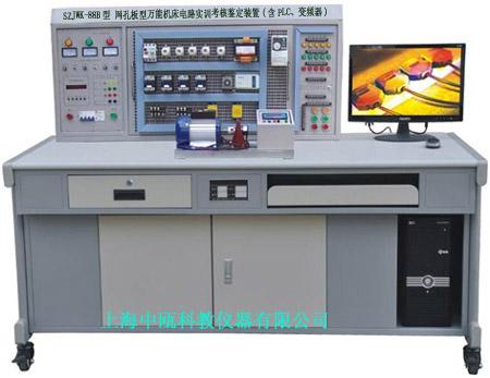 SZJWK-88B型 网孔板型万能机床电路实训考核鉴定装置(含PLC、变频器)(专利产品)