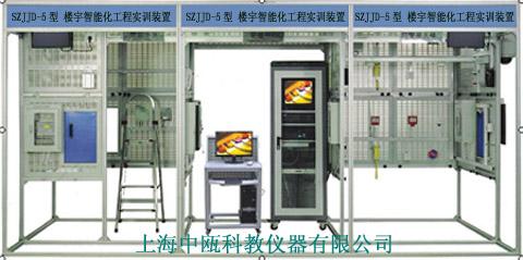 SZJJD-5型 楼宇智能化工程实训装置