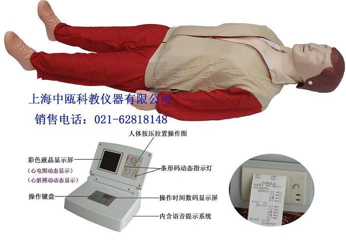 SZJ/CPR680型 大屏幕液晶彩显高级人体心肺复苏模拟人