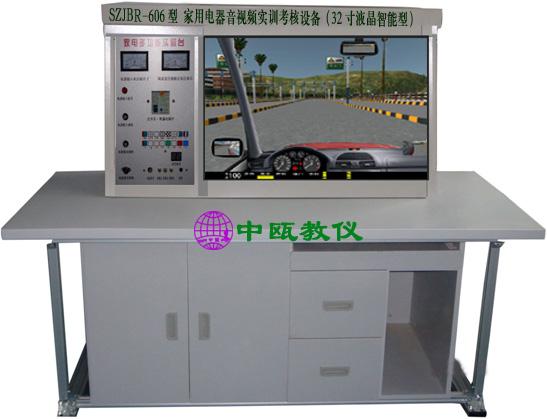 szjbr-606型 家用电器音视频实训考核设备(32寸液晶智能型)