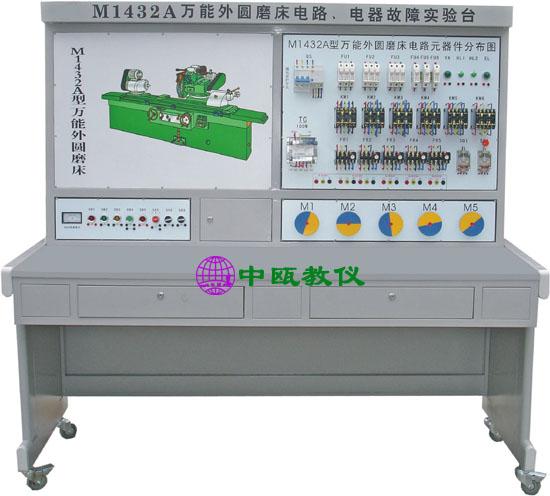 SZJ-06、M1432A型 万能外圆磨床电气故障考核实验台