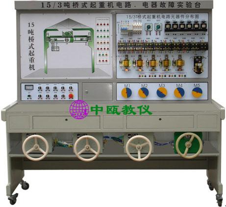 SZJ-04、15/3吨 桥式起重机电气故障考核实验台