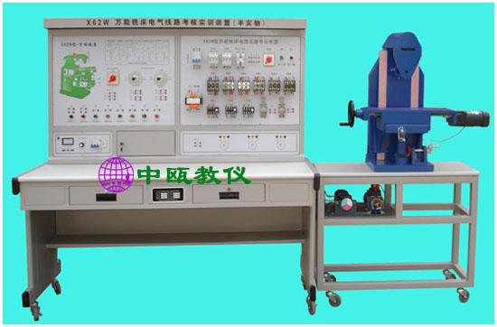 SZJ-BSW-X62W万能铣床电气技能实训考核装置(半实物)是在原X62W万能铣床电气技能实训考核装置的基础上又进一步改进和提升,它增加了X62W万能铣床仿真半实物模型,通过接口把机床电气部分和机床的实物模型连接起来,将机床的各运动过程全部展现出来,更加真实,直观,。本装置适合于维修电工初、中、高级技能鉴定中有关机床电气部分的培训考核。