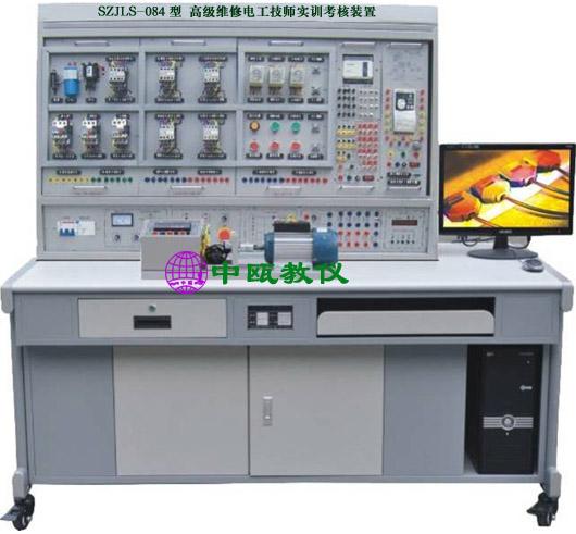 SZJLS-084型 高级维修电工技师实训考核装置