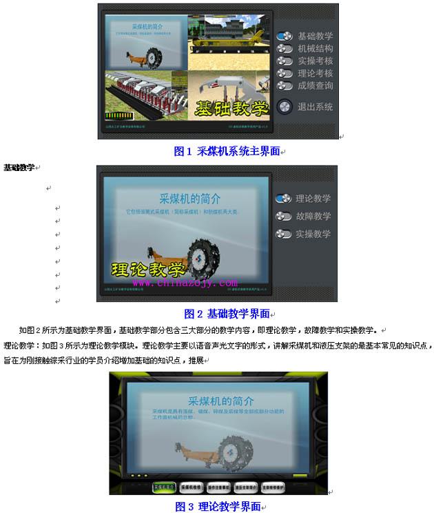 SZJCM-I型 综采工作面虚拟实操设备