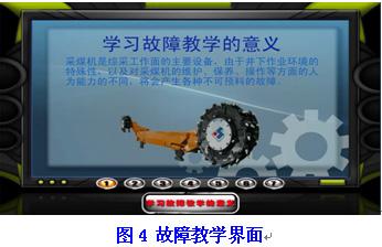 SZJCM-I型 综采工作面虚拟实操设