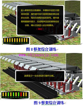 综采工作面虚拟实操设备,煤矿技能考核装置