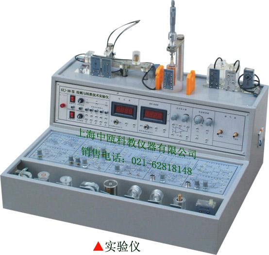 SZJ-3B型 检测与轮换传感器实验仪
