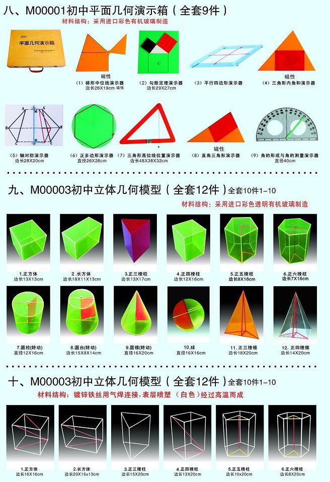数学教学模型,数学演示模型