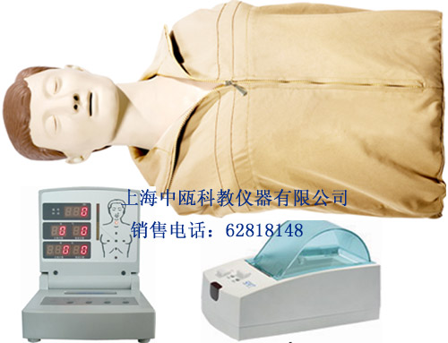 SZJ/CPR260型 高级电脑半身心肺复苏模拟人