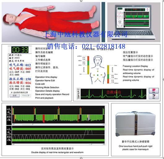 SZJ/CPR780型 高级全自动电脑心肺复苏模拟人