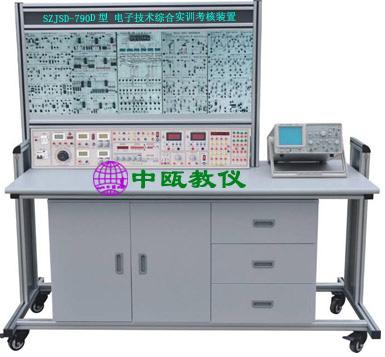 SZJSD-790D型 电子技术综合实训考核装置