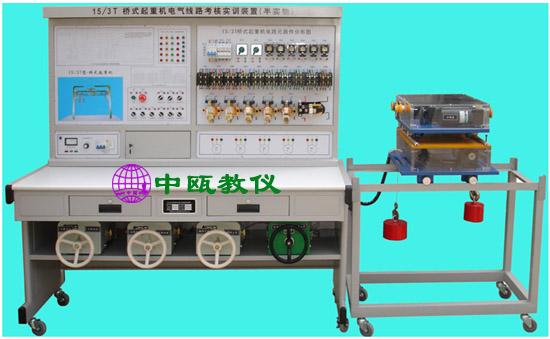 SZJ-BSW-15/3T型 交流桥式起重机(带半实物)电气技能实训考核台
