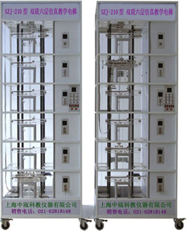 SZJ-210型 双联六层仿真教学电梯