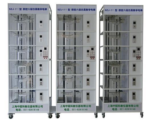 SZJ-211型 群控六层透明仿真教学电梯