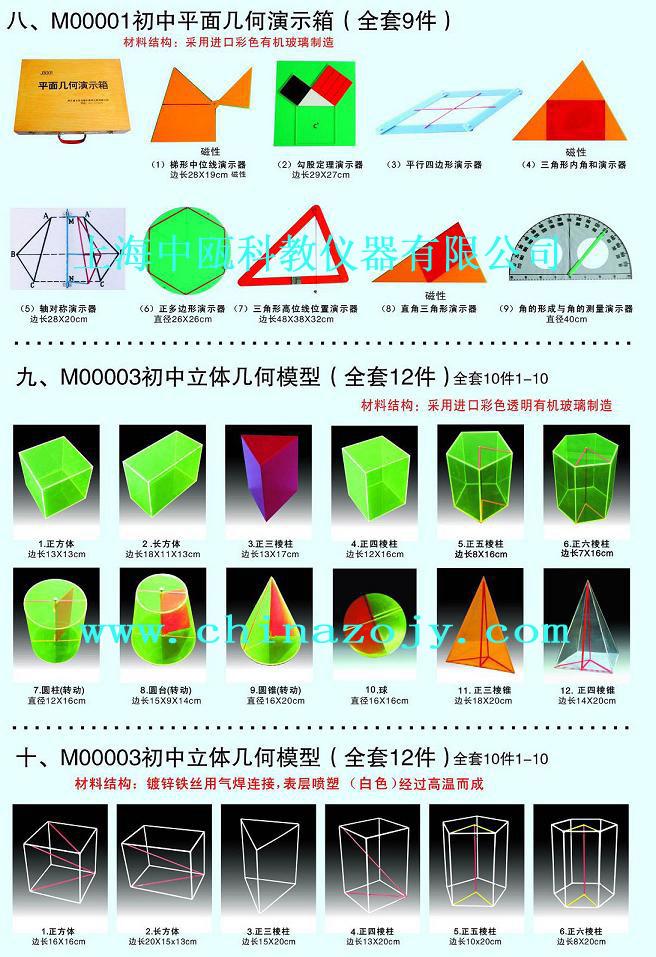 数学教学模型,大中专数学模型,中学数学模型