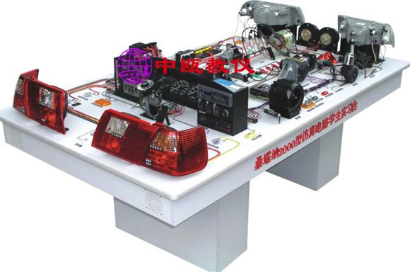 桑塔纳2000 gsi型全车电路实习台(含电喷实验系统,电光喷射)