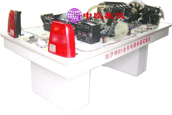 帕萨特b5型轿车全车电路实习台