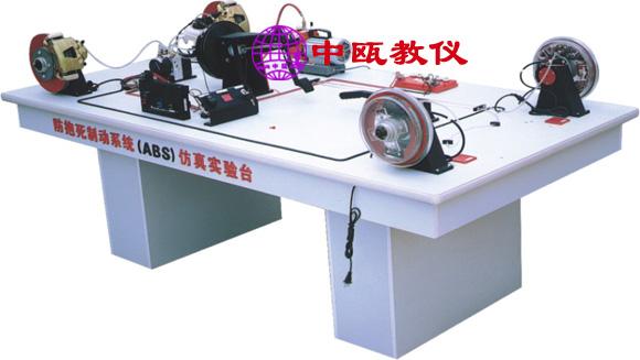 SZJ-10、ABS防抱死制动系统电路实习台