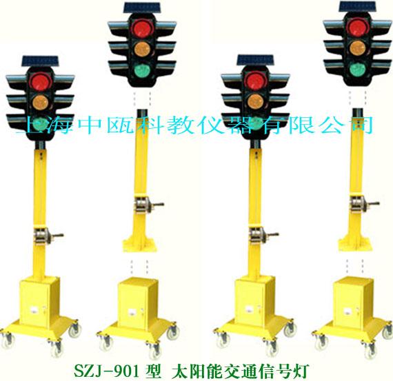 SZJ-901型 太阳能红绿交通信号灯