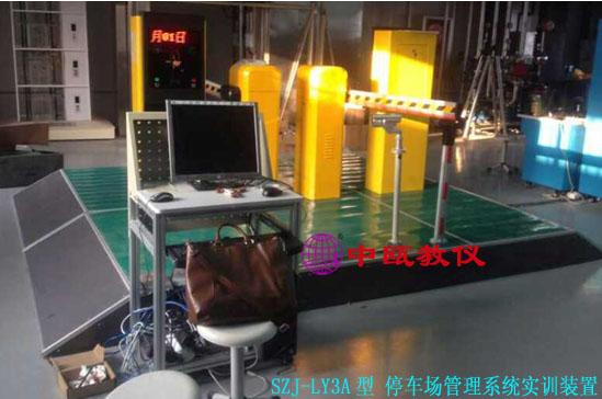 SZJ-LY3A型 停车场管理系统实训装置