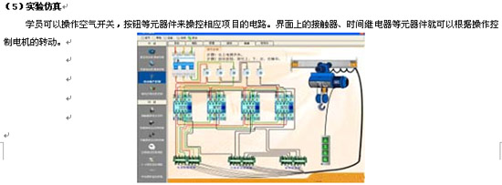 SZJXK-800C型 高性能电工电子电拖技术实训考核装置