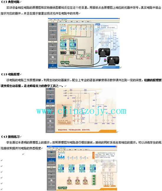 高性能电工电子电拖及自动化技术(带触摸屏)综合实训考核装置