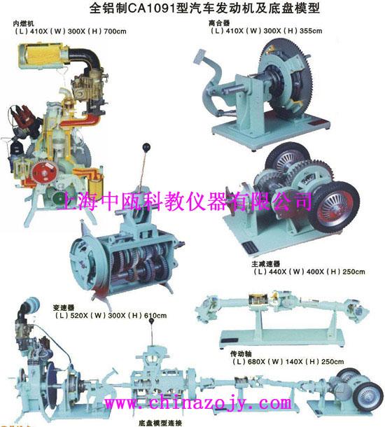 全铝制解放CA1091 汽车发动机及底盘模型