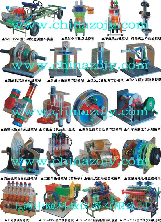 农业机械化教学设备,拖拉机培训教具,柴油机教学模型