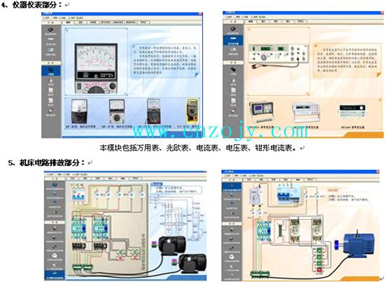 SZJDQ-1型 电机及电气技术实验装置