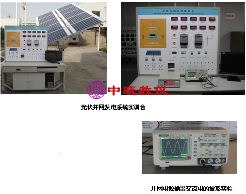 SZJ-XNY104型 太阳能光伏并网发电教学实验台