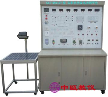 SZJ-XNY107型 太阳能光伏发电应用平台