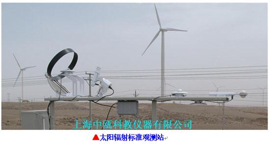 SZJ-XNY118型 太阳辐射标准观测站