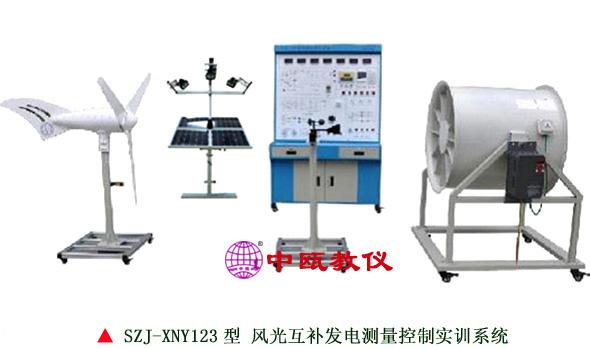 SZJ-XNY123型 风光互补发电测量控制实训系统