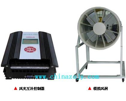 中瓯牌风光互补发电测量控制实训系统