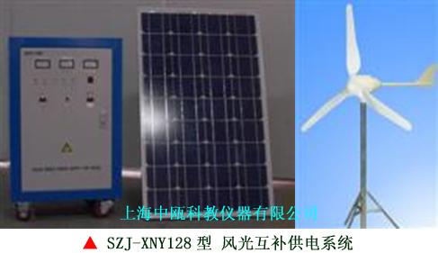 SZJ-XNY128型 风光互补供电系统