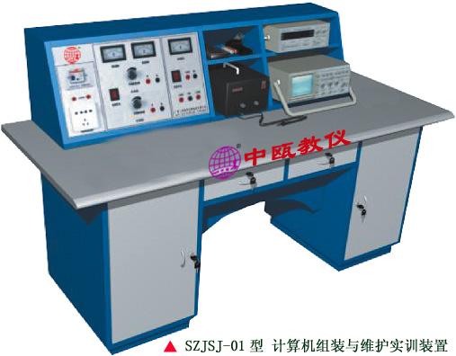 SZJSJ-01型 计算机组装与维护实训装置