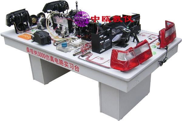 桑塔纳3000型全车电路实习台