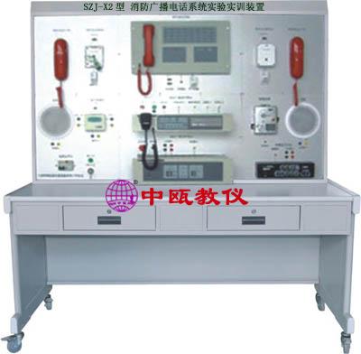 SZJ-X2型 消防广播电话系统实验实训装置