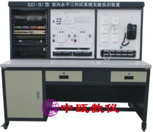 SZJ-B1型 室内水平工作区系统实验实训装置