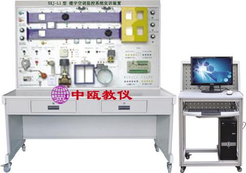 SZJ-L1型 楼宇空调监控系统实验实训装置