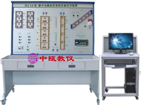 SZJ-L6型 楼宇电梯监控系统实验实训装置