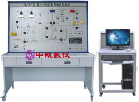SZJ-L7型 楼宇冷冻监控系统实验实训装置