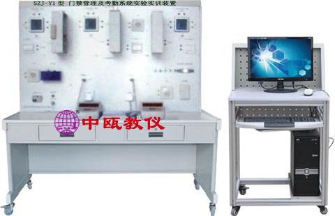 SZJ-Y1型 门禁管理及考勤系统实验实训装置