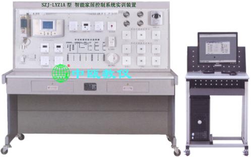 SZJ-LYZ1A型 智能家居控制系统实训装置